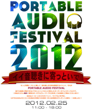 E_ear_portable_audio_festival