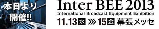 Interbee2013_02