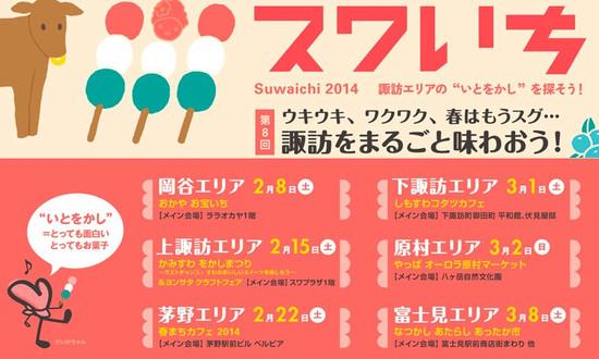 Suwaichi_01