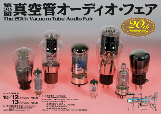 20th_tube_audio_fair_2014_2