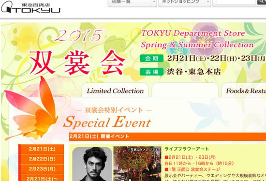 Tokyu_soshokai_01